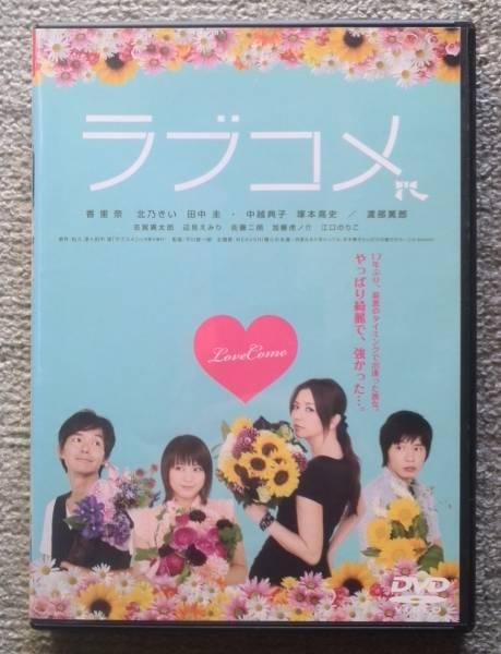 【レンタル版DVD】ラブコメ 香里奈 北乃きい 田中圭 グッズの画像