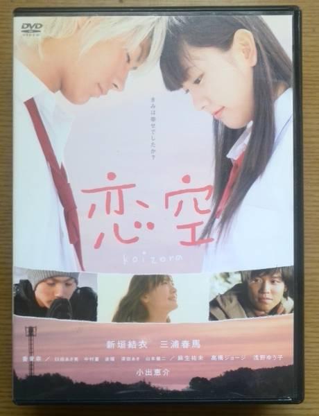 【レンタル版DVD】恋空 新垣結衣 三浦春馬 グッズの画像