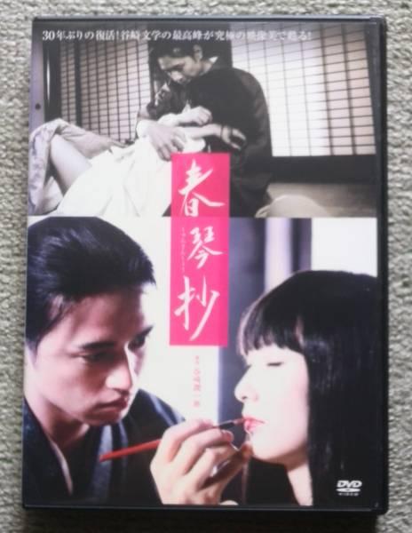 【レンタル版DVD】春琴抄 -しゅんきんしょう- 斎藤工 長澤奈央 グッズの画像