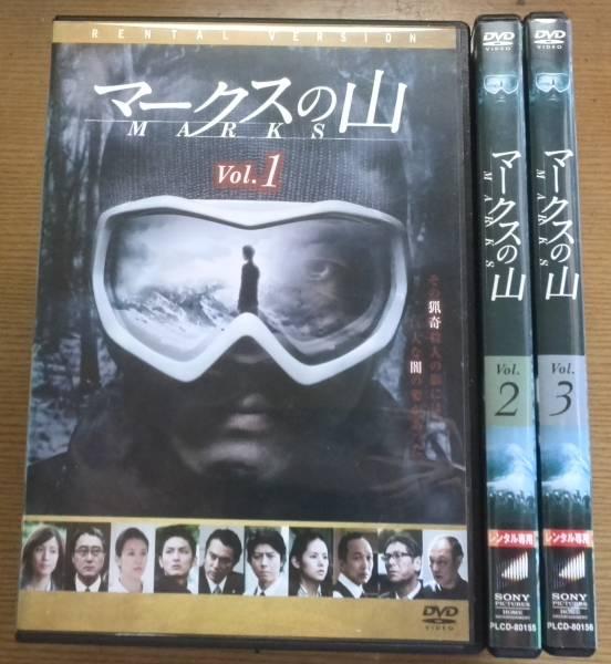 【レンタル版DVD】マークスの山 全3巻 上川隆也 高良健吾 グッズの画像