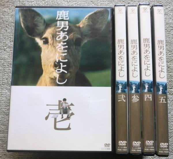 【レンタル版DVD】鹿男あをによし 全5巻 玉木宏 綾瀬はるか グッズの画像