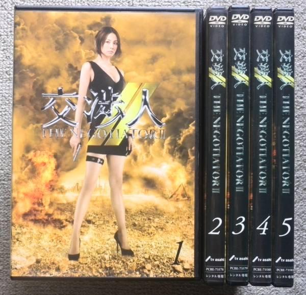 【レンタル版DVD】交渉人 THE NEGOTIATORⅡ (シリーズ2) 全5巻 米倉涼子 グッズの画像
