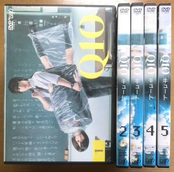 【レンタル版DVD】Q10 キュート 全5巻 佐藤健 前田敦子 グッズの画像