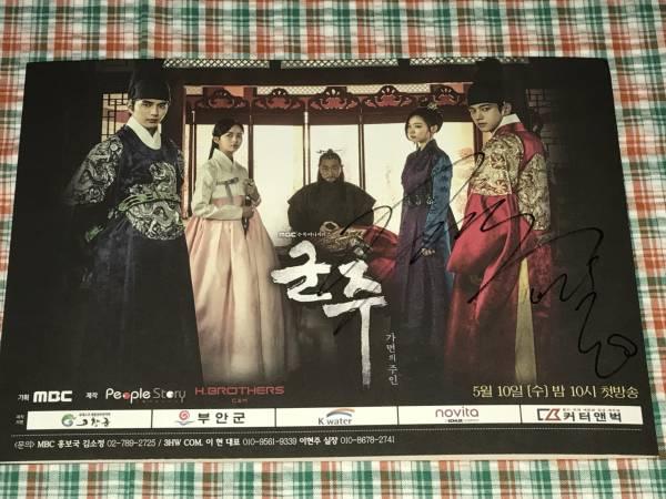 エル(キム・ミョンス)@韓国ドラマ「君主-仮面の主人」報道資料@直筆サイン