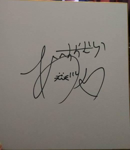 鈴村あいり 直筆サイン入り色紙&生写真2枚