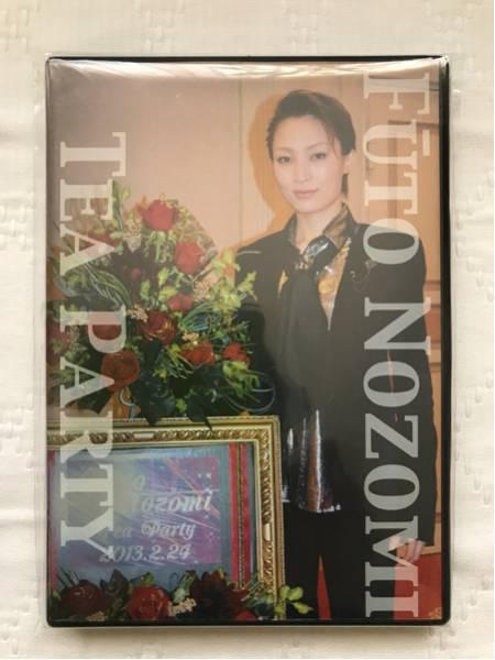宝塚雪組 望海風斗★お茶会 DVD 大劇場「オーシャンズ11」