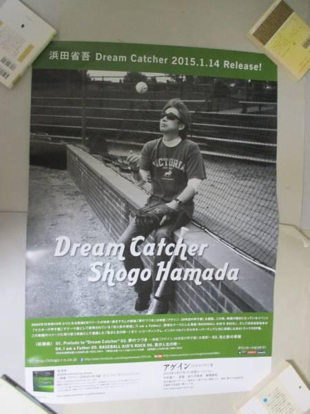 宣伝用ポスター  浜田省吾 Dream Catcher 「アゲイン 28年目の甲子園」主題歌