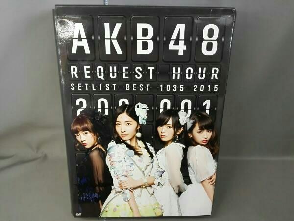 AKB48 リクエストアワーセットリストベスト1035 2015(200~1ver.) スペシャルBOX(DVD9枚組) ライブ・総選挙グッズの画像