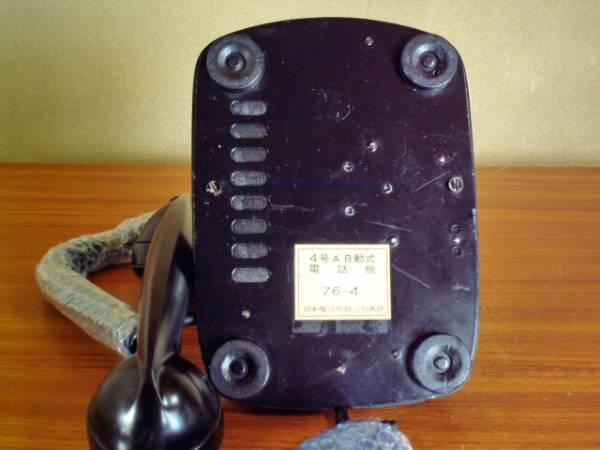 ■昭和の黒電話■整備済み 4号黒電話 光回線可/モジュラーケーブル延長OK 骨董_画像3