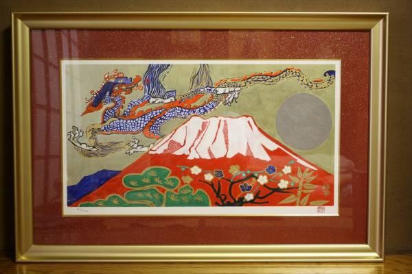 片岡球子「めでたき富士」 リトグラフ 151/252 多聞堂 本物保証