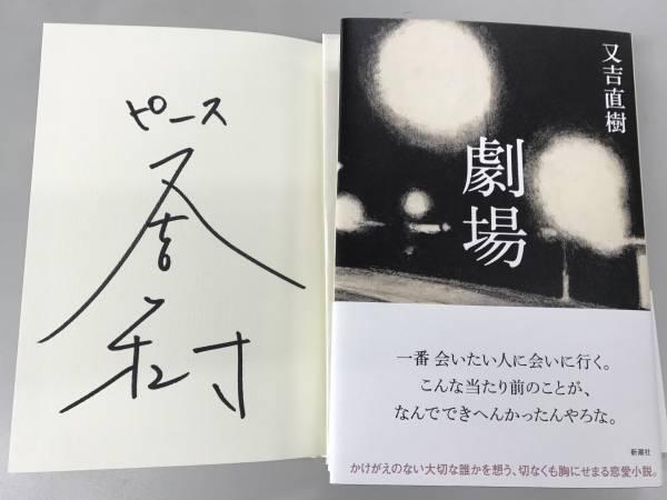 【即決】 又吉直樹 直筆サイン入り 劇場 初版 帯付き 送料160円