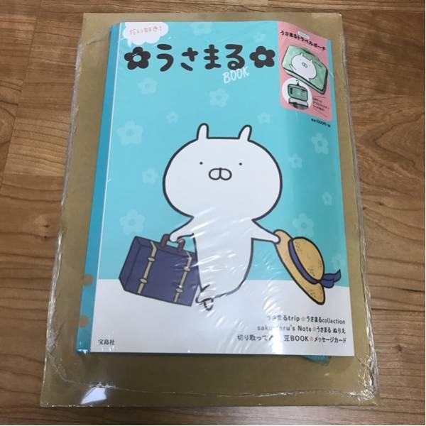 新品未開封 だい好き! うさまる BOOK(トラベルポーチ付)宝島社 グッズの画像