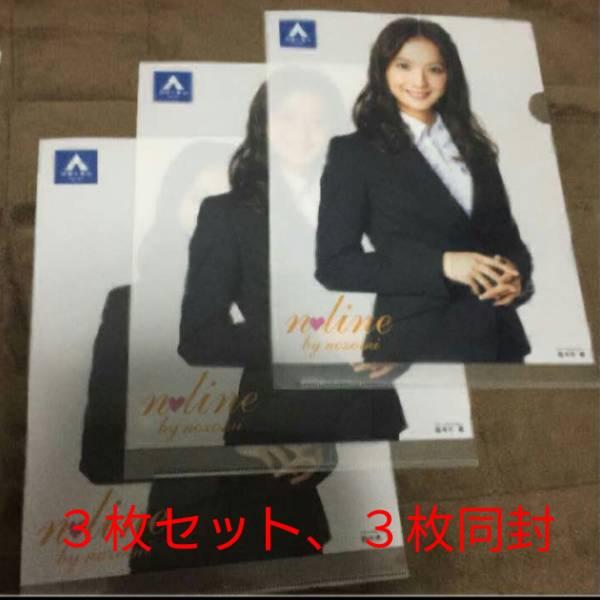 【送料無料】佐々木希 A4クリアファイル 3枚セット 包装して発送 ささきのぞみ  グッズの画像