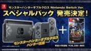 発売日発送★任天堂 モンスターハンターダブルクロス Nintendo Switch Ver. スペシャルパック 本体 予約支払い済み スプラトゥーン