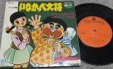 いなかっぺ大将 大ちゃん数え歌 吉田よしみ コロムビア レコード SCS-114 シングル 7 inch EP アニメ