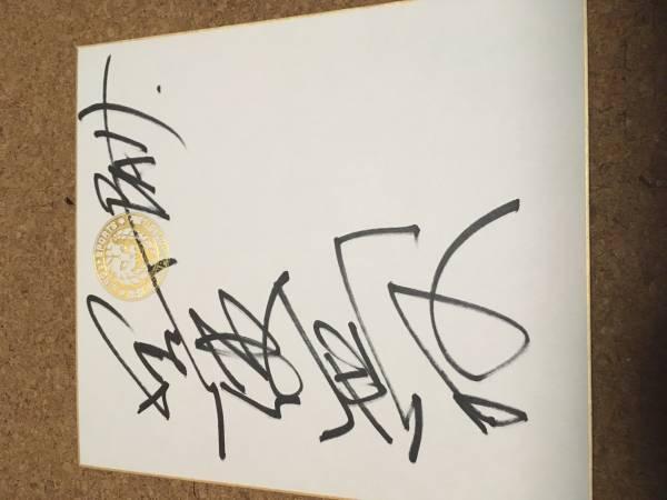 【激レア】 黒師無双 黒使無双 直筆サイン色紙 武藤敬司 グレートムタ 全日本 プロレス 新日本 BATT 【新日本時代の黒使無双】 WWE WCW グッズの画像