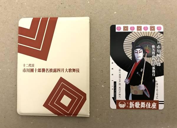 十二代目市川團十郎 襲名披露四月大歌舞伎テレホンカード