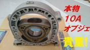 【10A】ローター ハウジング 本物 コスモスポーツ オブジ
