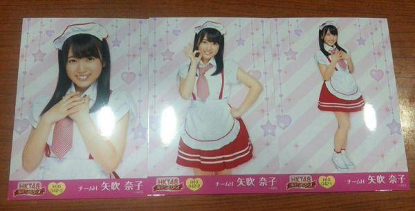 HKT48 チームH 矢吹奈子 生写真 栄光のラビリンス 第10弾 3枚コンプ y-300