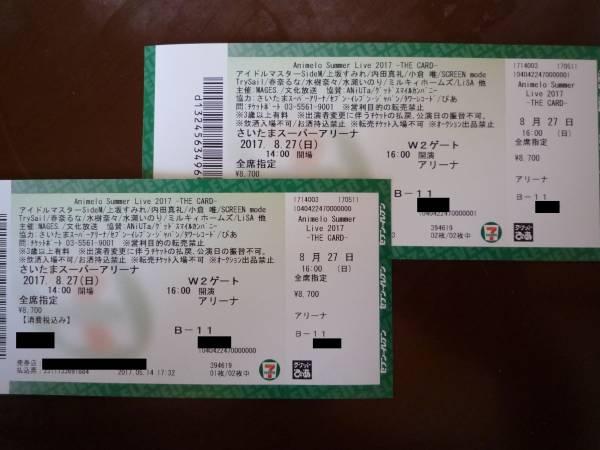 送料無料 8/27(日) Animelo Summer Live 2017 アリーナB11 2枚連番 アニサマ