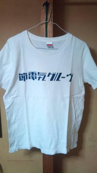 電気グルーヴ Tシャツ 節電気グルーヴ ライブグッズの画像