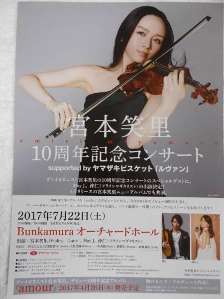 新品 ヴァイオリニスト 宮本笑里さん 10周年記念コンサート フライヤー