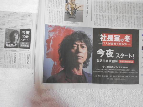 三上博史さん出演 連続ドラマW『社長室の冬』 の新聞広告大小2枚セット(切り抜き)
