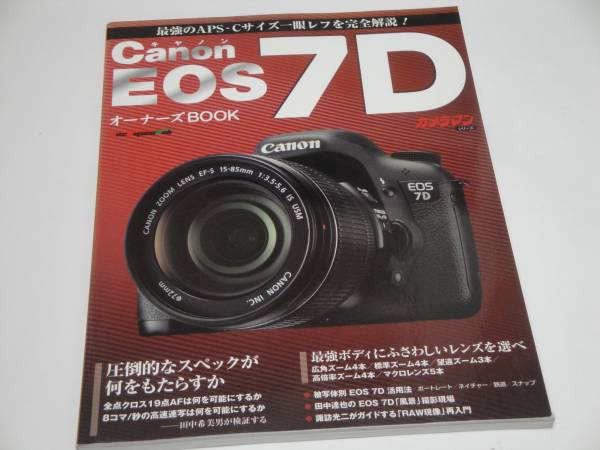 Canon EOS 7D オーナーズBOOK 最強APS-Cサイズ一眼レフ完全解説