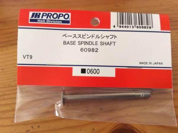 新品★JR PROPO 【60982】ベーススピンドルシャフト BASE SPINDLE SHAFT ◆VT9☆JR PROPO JRPROPO JR プロポ JRプロポ_画像1