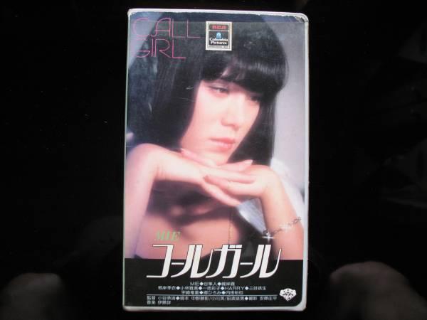 VHSビデオ コールガール ピンクレディーMIE  ミー主演 内田裕也 郷ひろみ他 ライブグッズの画像