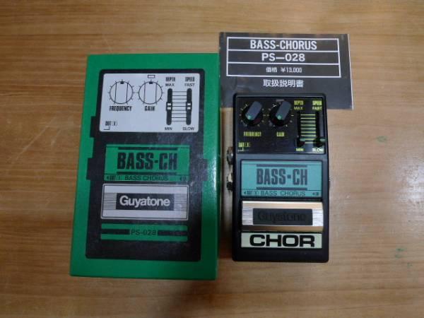 guyatoneビンテージエフェクターPS-028 bass chorusベース コーラス動作OK箱付き ギターにも