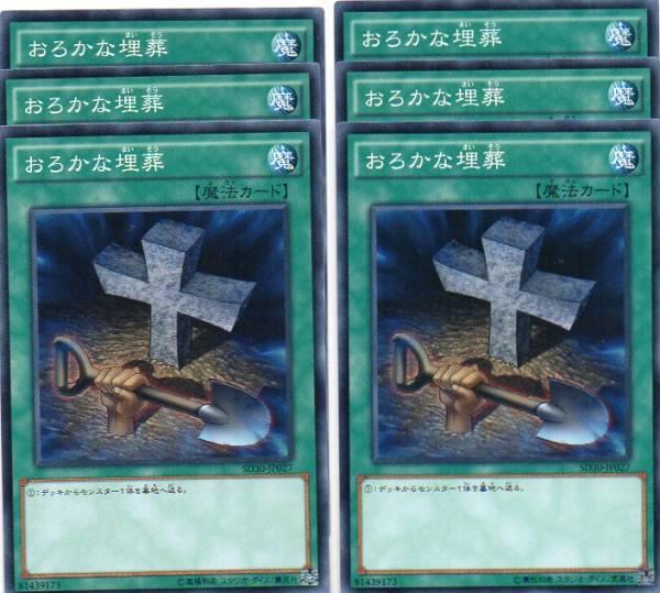 oN6o おろかな埋葬×6○SD30ノーマル o遊戯王o