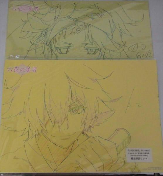 きゃにめ.jp特典 六花の勇者 BD/DVD 複製原画1~6セット 未開封_画像2