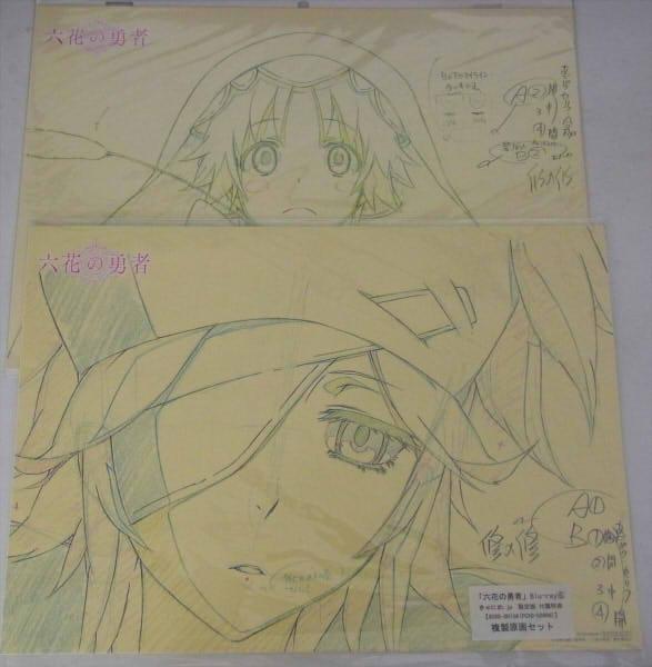 きゃにめ.jp特典 六花の勇者 BD/DVD 複製原画1~6セット 未開封_画像3