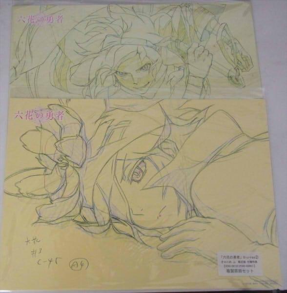 きゃにめ.jp特典 六花の勇者 BD/DVD 複製原画1~6セット 未開封_画像1