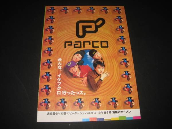 【希少チラシ】表紙:小沢健二/スチャダラパーBose ANI SHINCO『ピーダッシュ・パルコ/P'PARCO』1994年