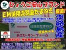 【あさひ】兵庫県認証EM使用七宝わせ★格外10k★送料648円