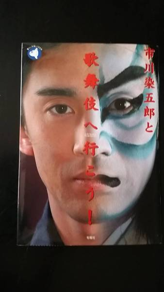 「市川染五郎と歌舞伎へ行こう」初心者向け歌舞伎ガイド