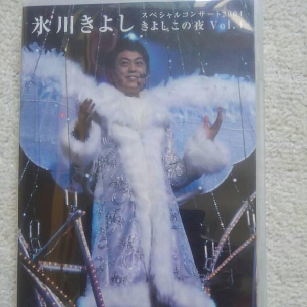 氷川きよし スペシャルコンサート2004 きよしこの夜 Vol.4 DVD