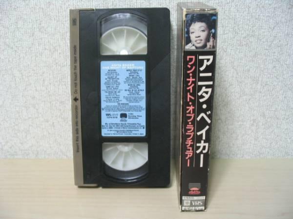 アニタベイカー Anita Baker ワン・ナイト・オブ・ラプチュアー One Night of Rapture VHSビデオ_画像3