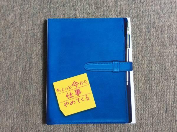 福士蒼汰・工藤阿須加「ちょっと今から仕事やめてくる」プレスシート グッズの画像