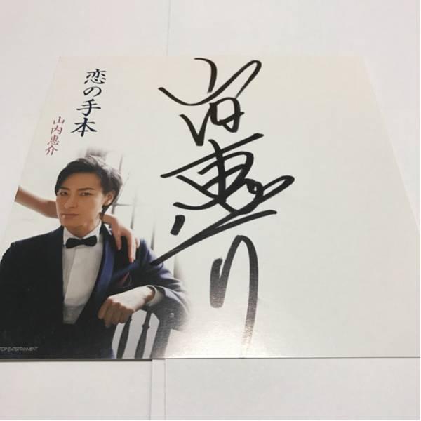 演歌歌手 山内惠介 直筆サイン 色紙