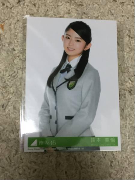 欅坂46 生写真 鈴本美愉 サイレントマジョリティー CD封入特典 ヨリ