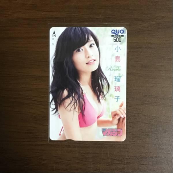 小島瑠璃子 少年マガジン 新品 QUOカード グッズの画像