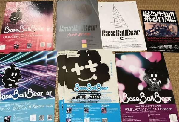 Base Ball Bear CDリリースフライヤー+Stand by me特典ノート+1st武道館パンフレット ベボベ 【送料180円】
