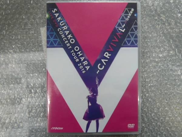 大原櫻子LIVE DVD CONCERT TOUR 2016~CARVIVAL~ at 日本武道館 クリックポスト グッズの画像