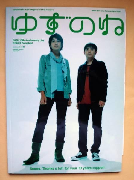 ◆◇◆ 写真集「ゆず / ゆずのね」 YUZU 10th Anniversary Live Official Pamphlet ◆◇◆