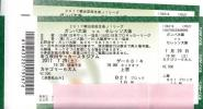 2017 7月29日(土)ガンバ大阪VSセレッソ大阪 カテ6 2枚連番