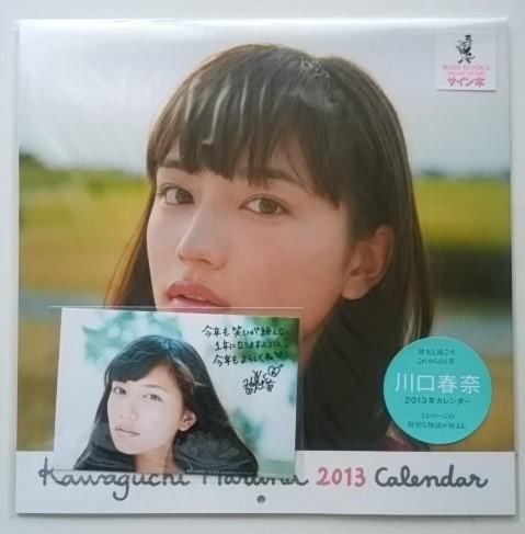 ☆ 川口春奈 ☆ 2013 直筆サイン入 カレンダー 未開封商品 特典ポストカード付き