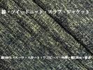 綿100/ツイードニット/ジャケット/スカート/中厚/長4m/紺系[M207]